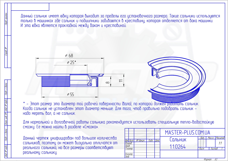 Сальник 25*55/68*8/11 SKL для стиральных машин чертеж