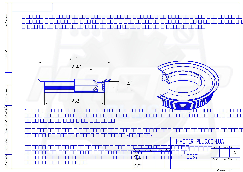 Сальник 34*52/65*7/10,5 для стиральных машин чертеж