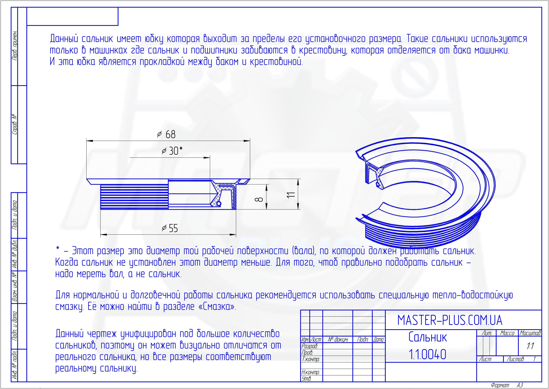 Сальник 30*55/68*8/11 WLK для стиральных машин чертеж