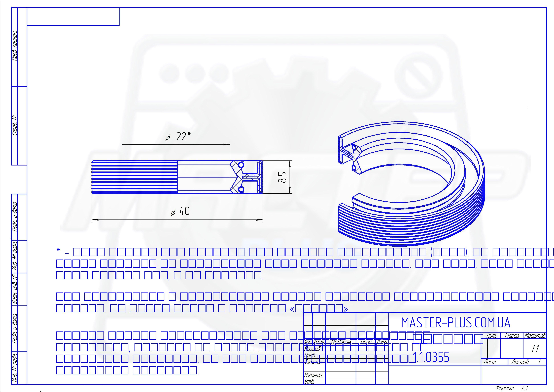 Сальник 22*40*8,5 SKL Двухбортовый для стиральных машин чертеж