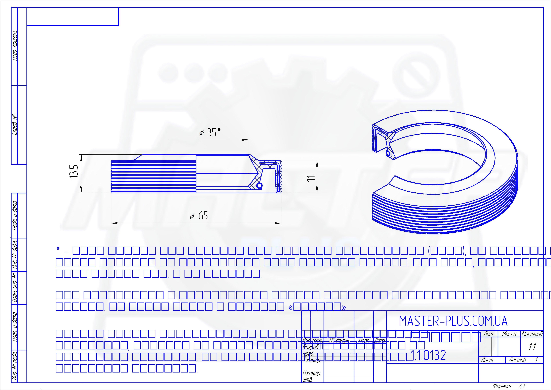 Сальник 35*65*11/13,5 WFK для стиральных машин чертеж