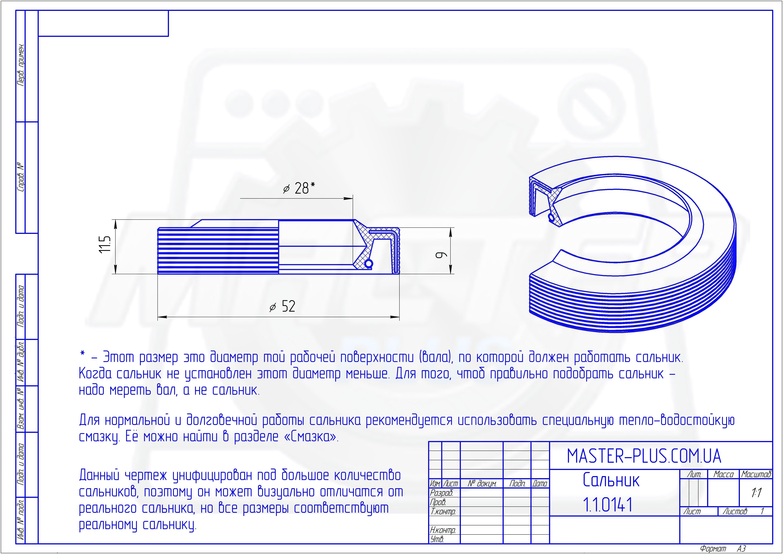 Сальник 28*52*9/11,5 Италия для стиральных машин чертеж