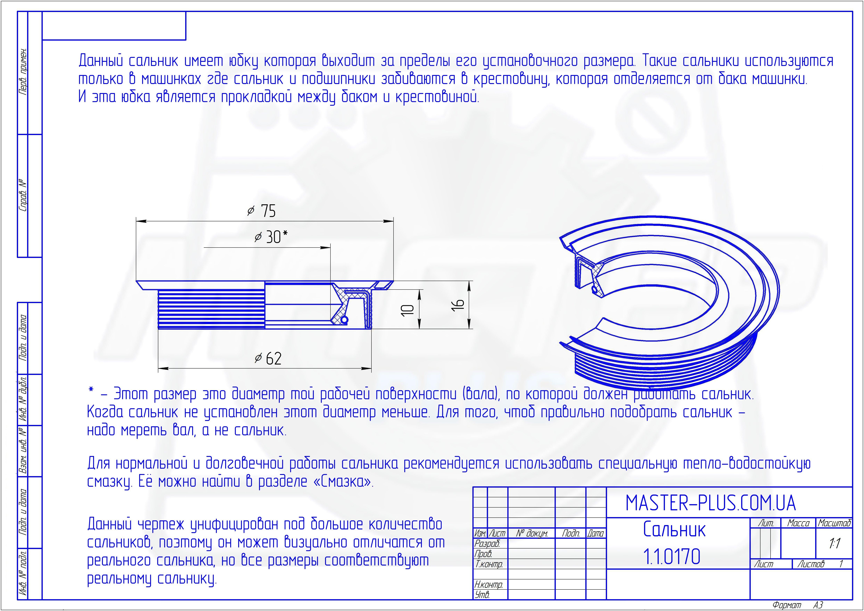 Сальник 30*62/75*10/16 KOK для стиральных машин чертеж