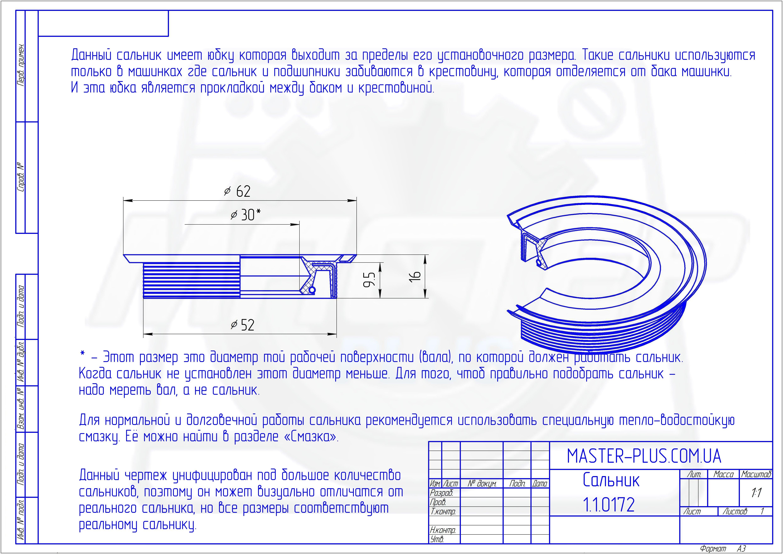 Сальник 30*52/62*9,5/16 SKL для стиральных машин чертеж