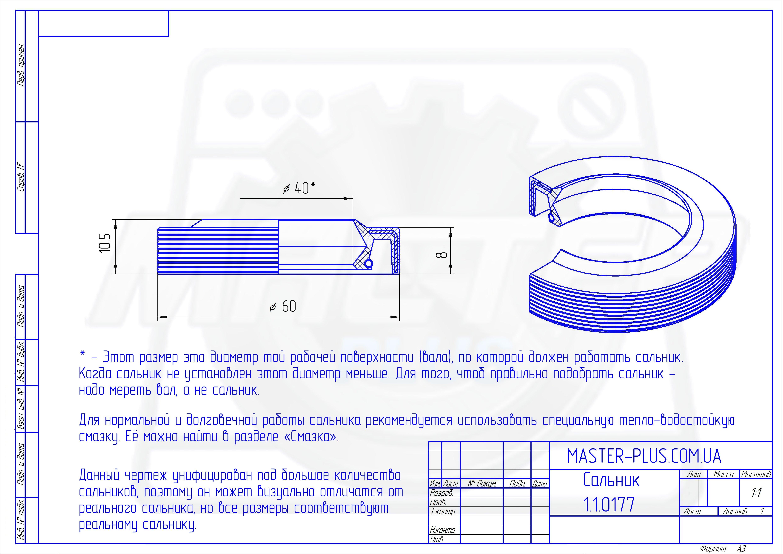 Сальник 40,2*60*8/10,5 Италия для стиральных машин чертеж