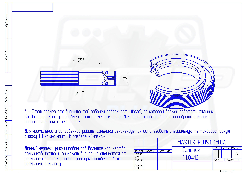 Сальник 25*47*10 Италия Двухбортовый для стиральных машин чертеж