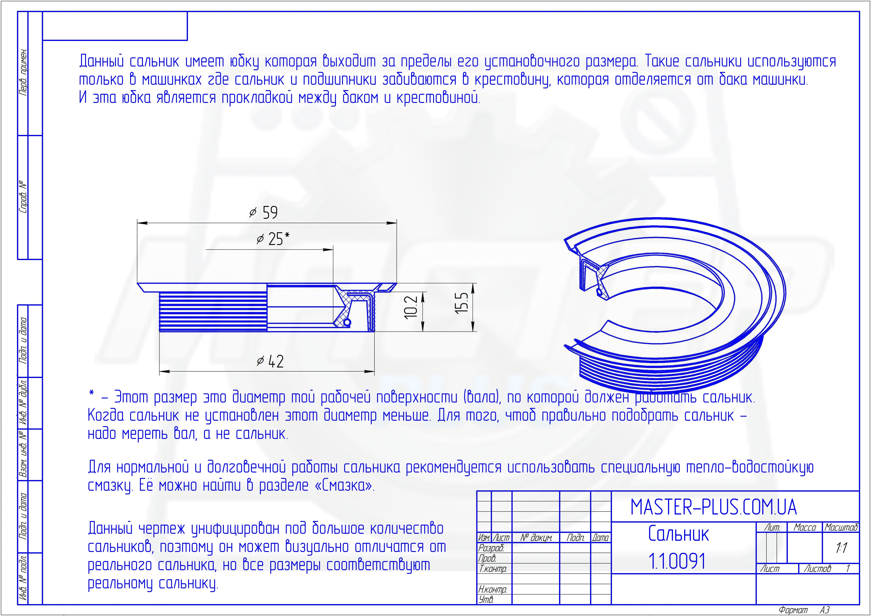 Сальник 25*42/59*10,2/15,5 для стиральных машин чертеж