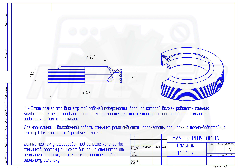 Сальник 25*47*8/11,5 Атлант Original для стиральных машин чертеж