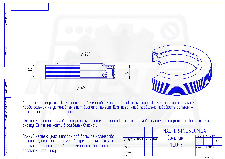 Сальник 25*47*8/11,5 SKL для стиральных машин чертеж