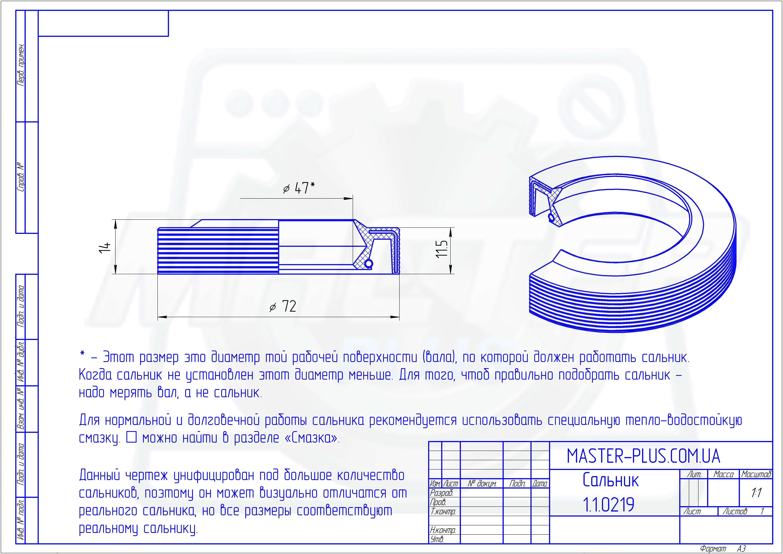 Сальник 47*72*11,5/14 для стиральных машин чертеж