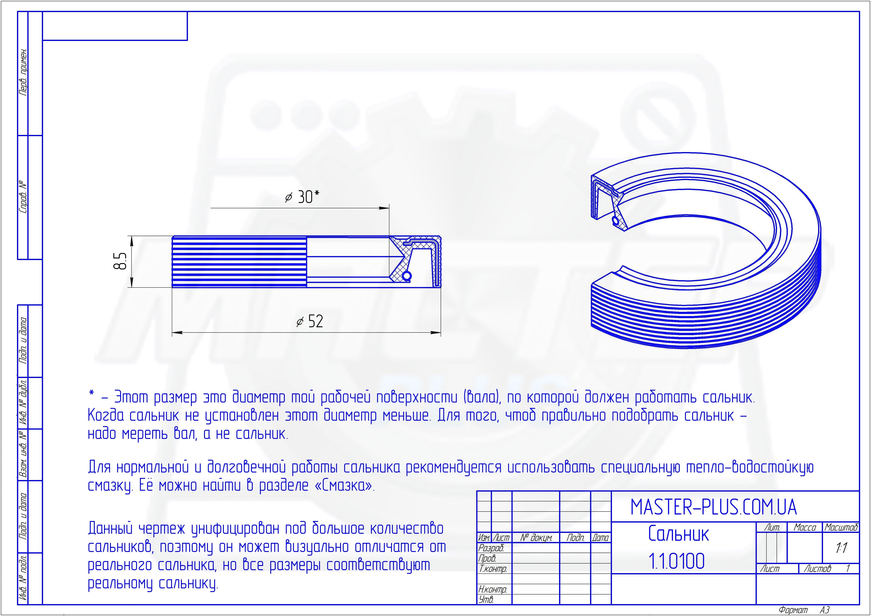 Сальник 30*52*8,5/10,5 Rolf (Италия) для стиральных машин чертеж