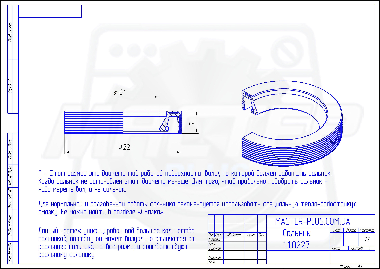 Сальник 6*22*7 однобортовый для стиральных машин чертеж