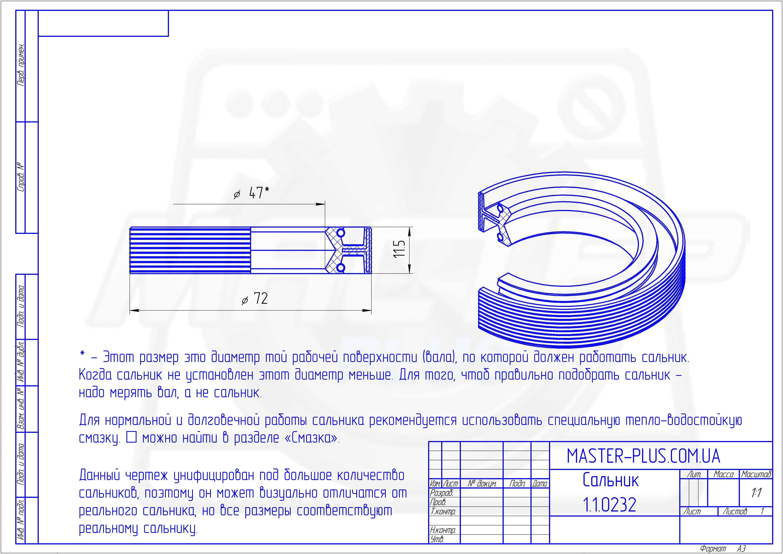 Сальник 47*72*11,5/14 SKL для стиральных машин чертеж