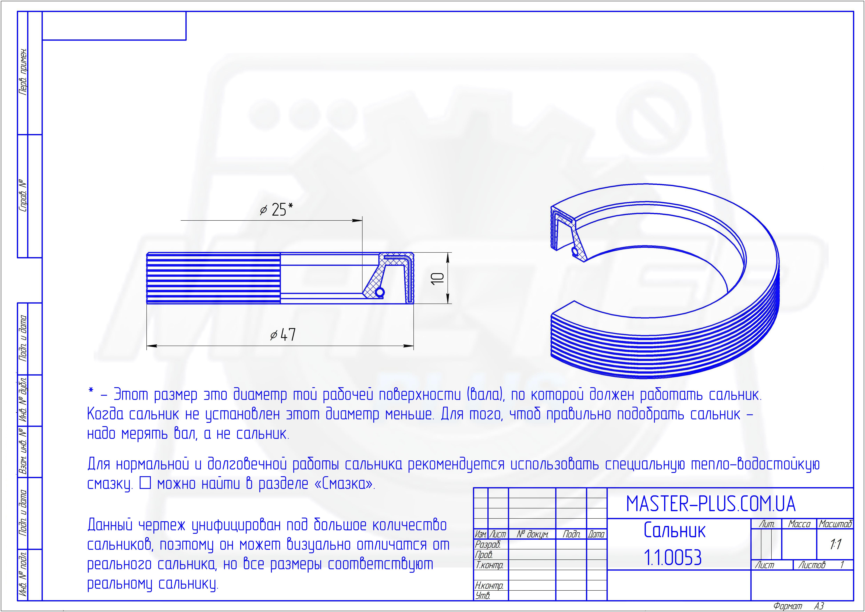 Сальник 25*47*10 SKL для стиральных машин чертеж