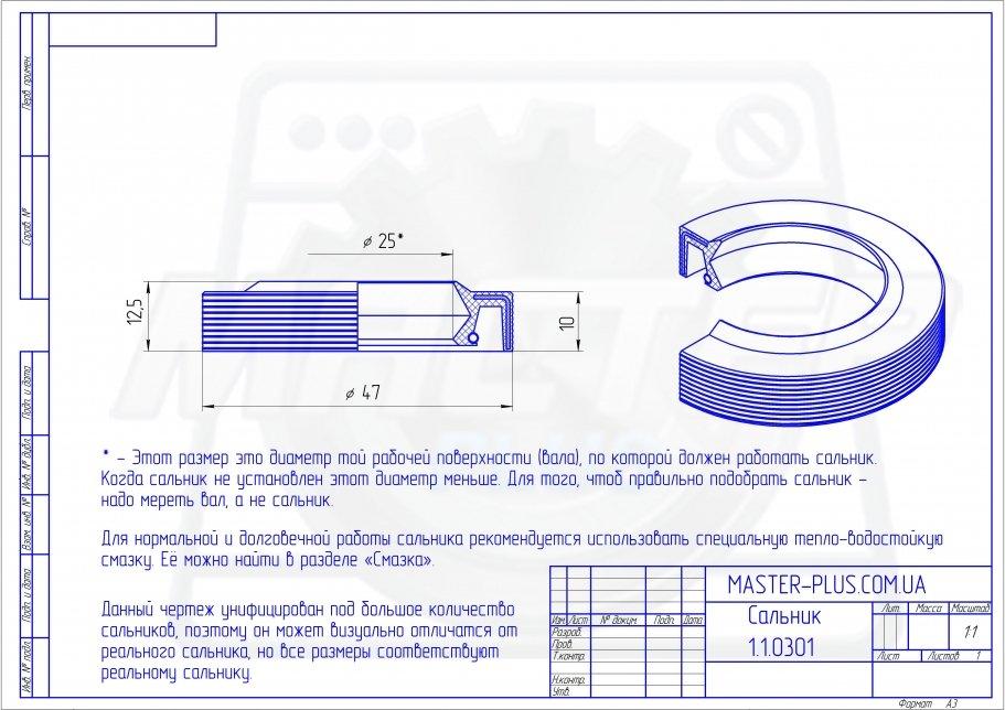 Сальник 25*47*10/12,5 Италия для стиральных машин чертеж