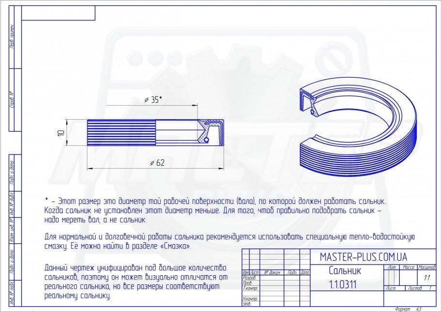 Сальник 35*62*10 термостойкий (красный) для стиральных машин чертеж