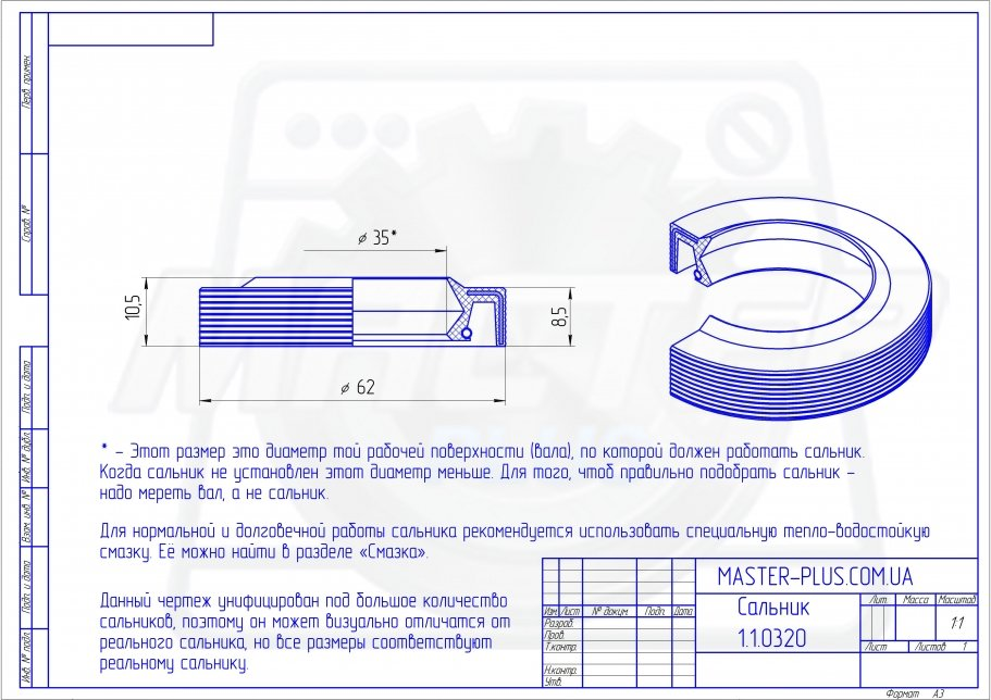 Сальник 35*62*8,5/10,5 Италия для стиральных машин чертеж