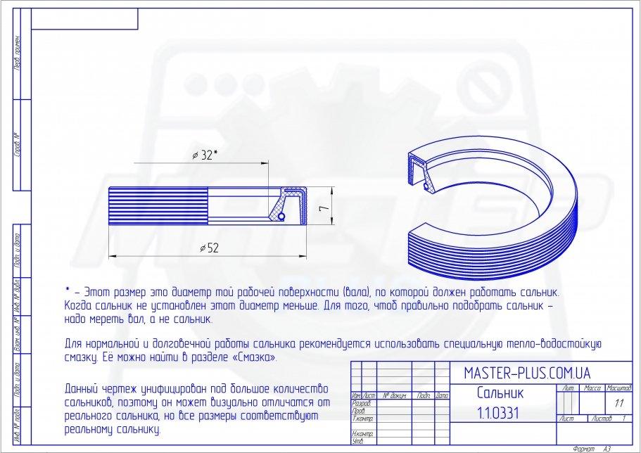 Сальник 32*52*7 для стиральных машин чертеж