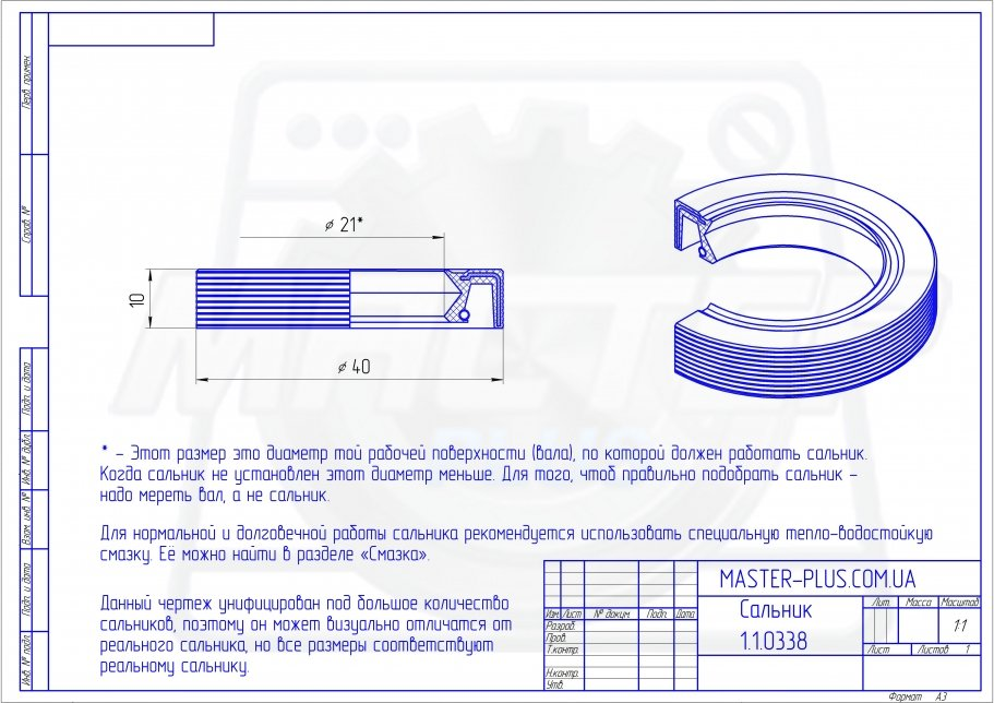 Сальник 21*40*10 для стиральных машин чертеж
