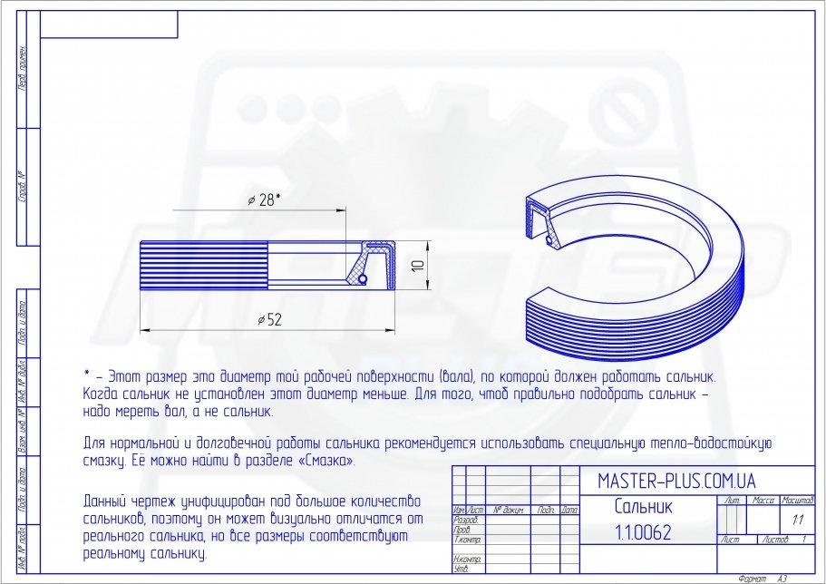 Сальник 28*52*10 для стиральных машин чертеж