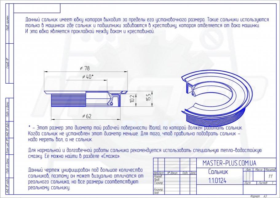 Сальник 40*62/78*10,2/15,5 WLK для стиральных машин чертеж