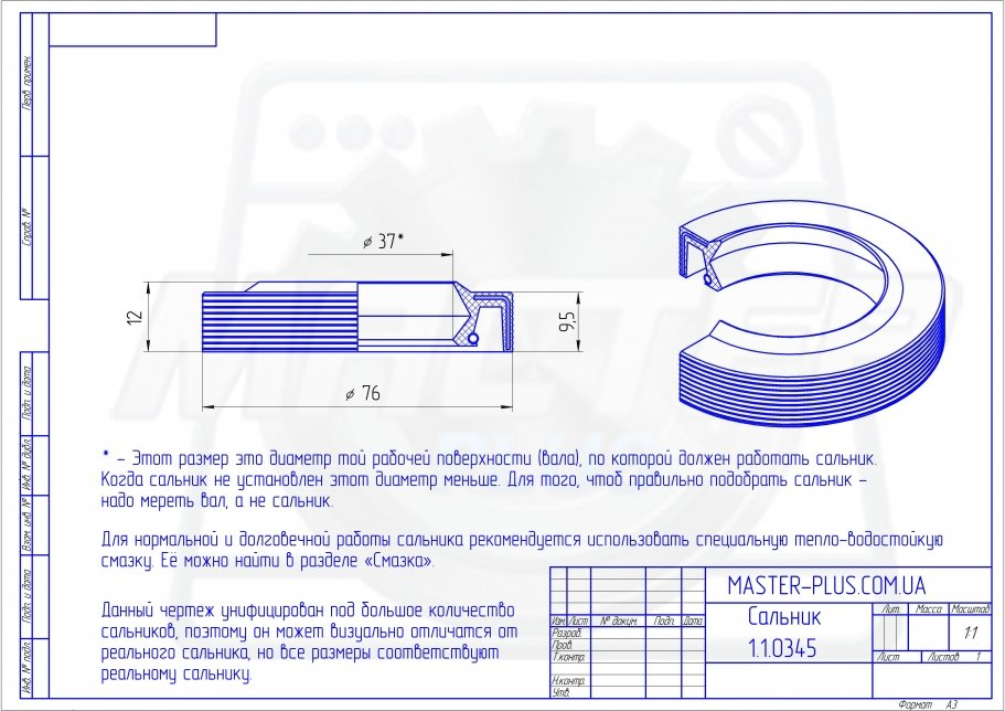 Сальник 37*76*9,5/12 JY для стиральных машин чертеж