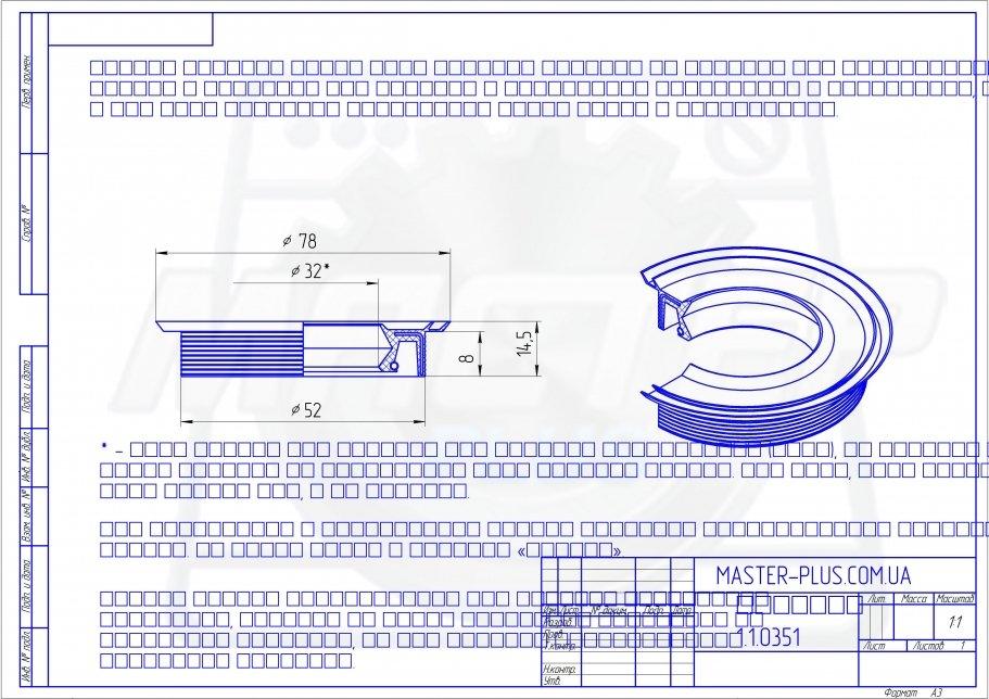 Сальник 32*52/78*8/14,8 SKL для стиральных машин чертеж