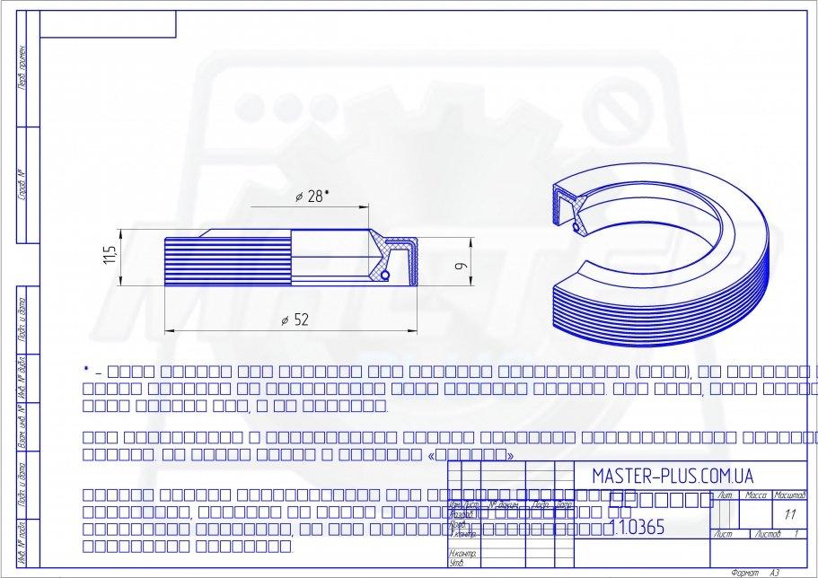 Сальник 28*52*9/11,5 SKL для стиральных машин чертеж