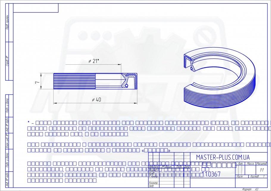 Сальник 21*40*7 SKL для стиральных машин чертеж
