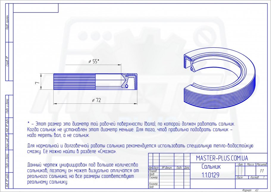 Сальник 55*72*7 термостойкий (красный) для стиральных машин чертеж