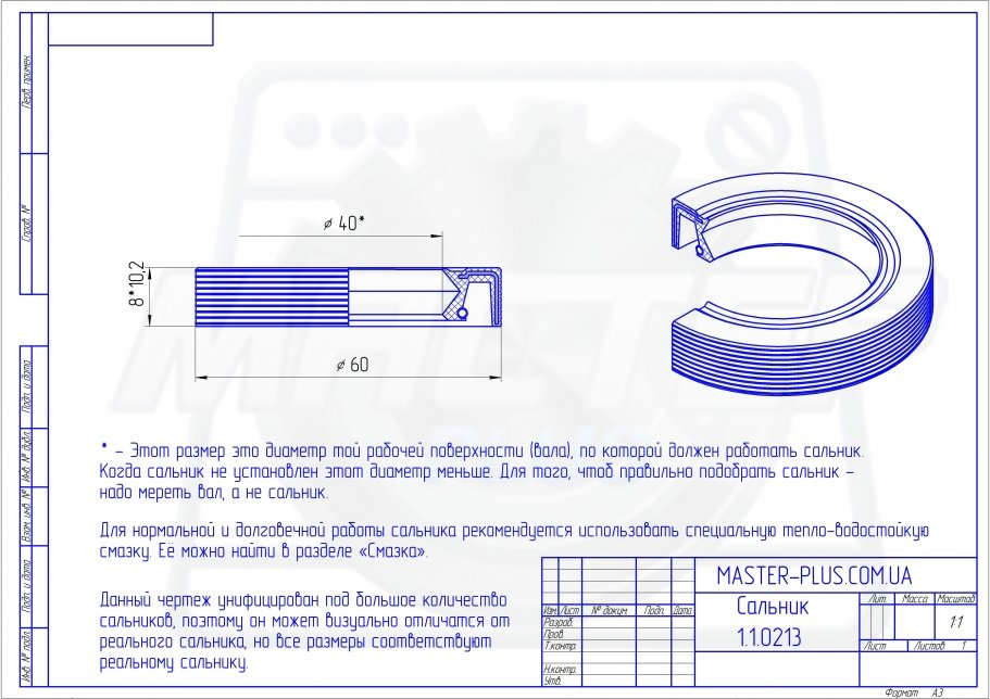 Сальник 40*60*8/10,2 SKL для стиральных машин чертеж