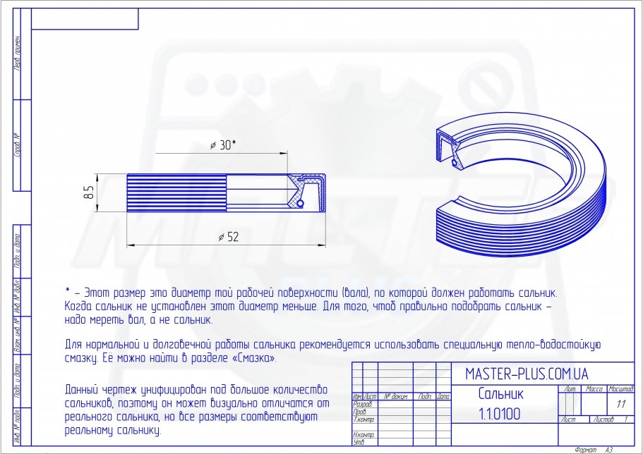 Сальник 30*52*8,5/10,5 Италия для стиральных машин чертеж