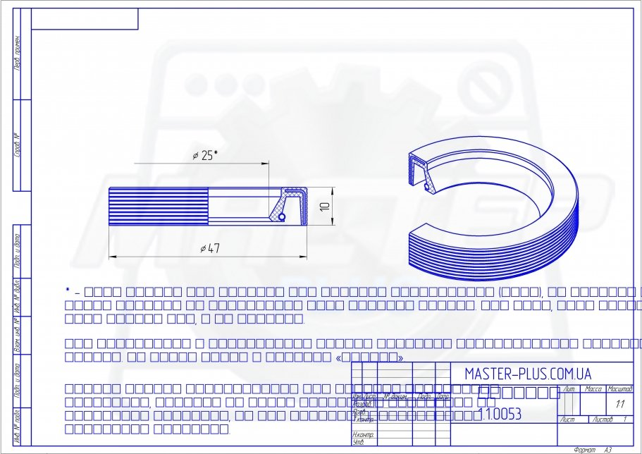 Сальник 25*47*10 для стиральных машин чертеж