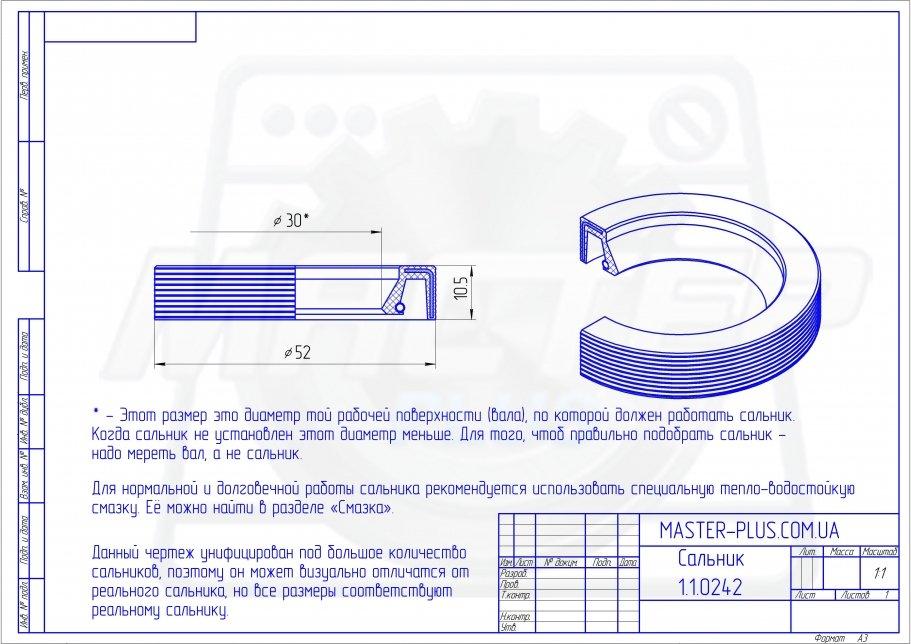 Сальник 30*52*8,5/10,5 SKL для стиральных машин чертеж