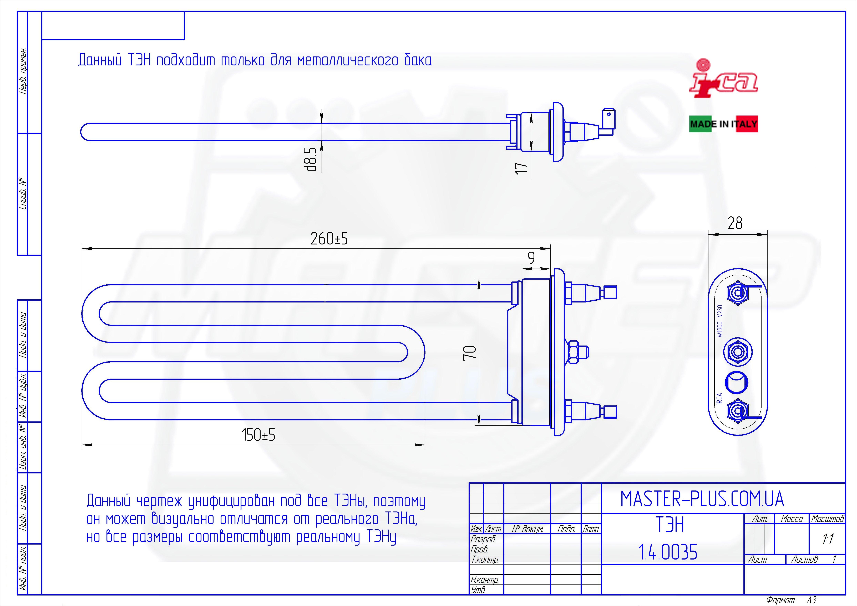 ТЭН 1900W 260мм с датчиком для стиральных машин чертеж