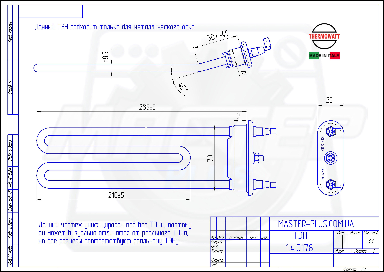 ТЭН 2800W 285мм Blomberg, гнутый, Thermowatt для стиральных машин чертеж