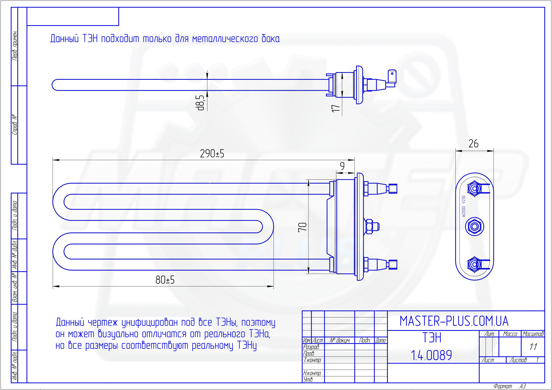 ТЭН 2000w 290мм. с подогнутым концом для стиральных машин чертеж