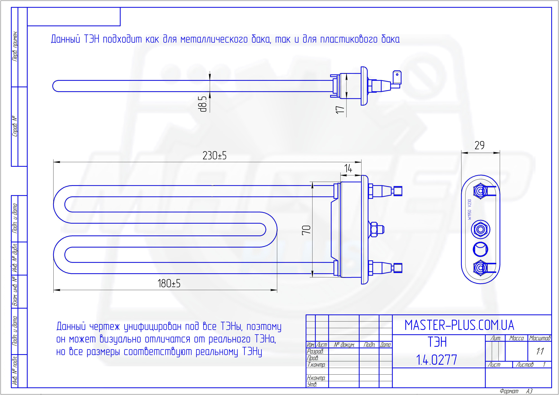ТЭН 1950W 230мм. с отв. Backer для стиральных машин чертеж