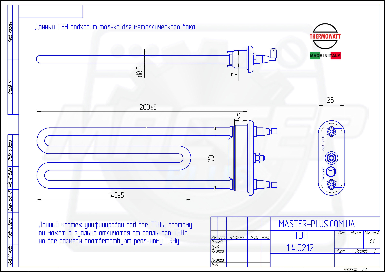 ТЭН 2000w 200мм. c отв. узкая резина Thermowatt для стиральных машин чертеж