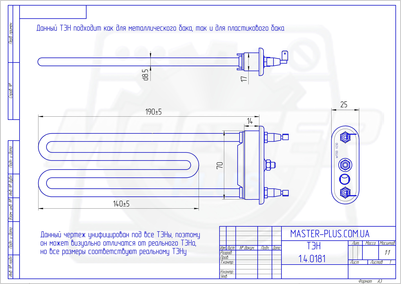 ТЭН 1700W 190мм с отв. SKL для стиральных машин чертеж
