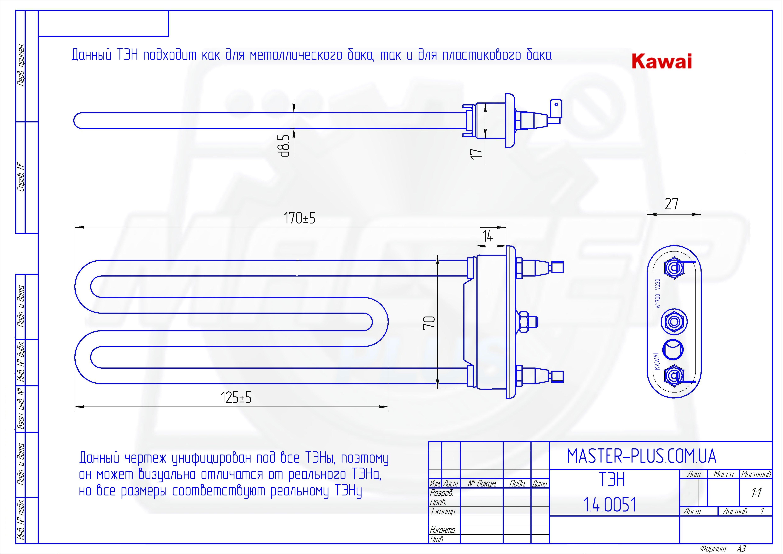 ТЭН 1700w 17см. с отв. Kawai  (упаковка Indesit) для стиральных машин чертеж
