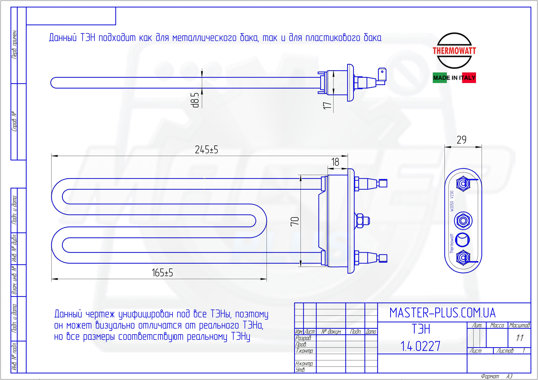 ТЭН 2050W 245мм. с отв. Thermowatt для стиральных машин чертеж