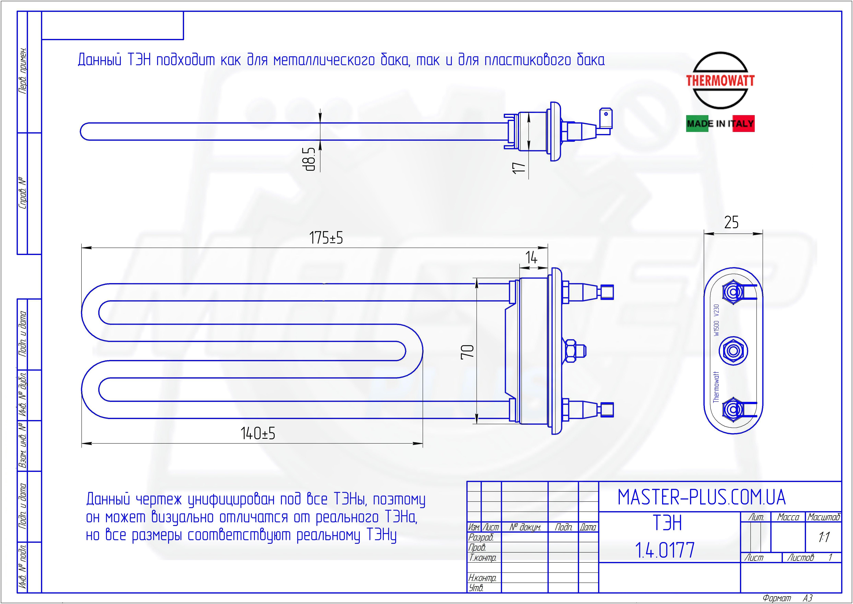 ТЭН 1500W 175мм Thermowatt для стиральных машин чертеж