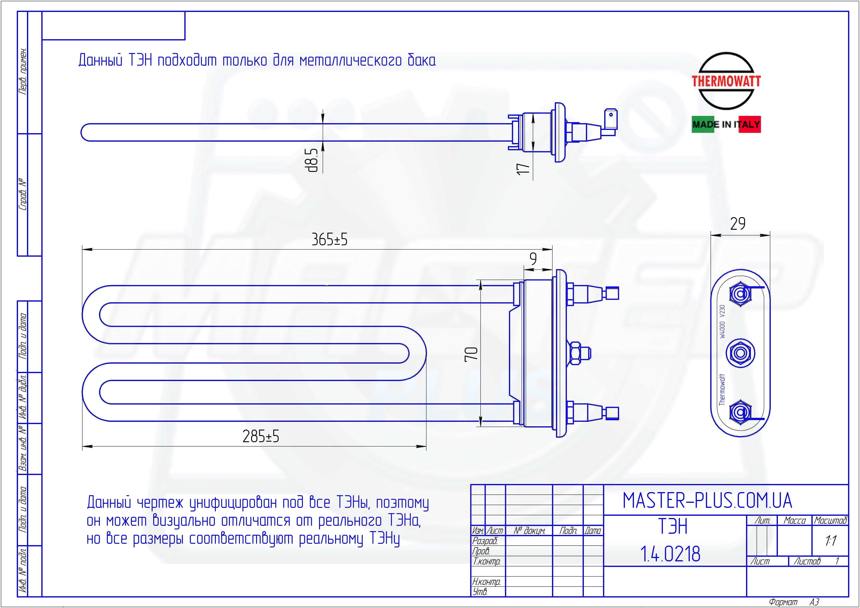 ТЭН 4000W 365мм. для промышленной стиральной машины для стиральных машин чертеж