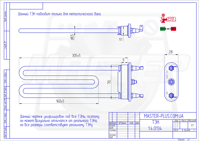 ТЭН 2000W 305мм. без отв. Irca для стиральных машин чертеж