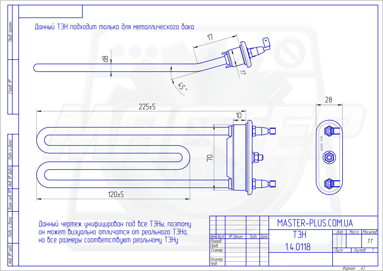 ТЭН 2500w 225мм. загнут  для стиральных машин чертеж