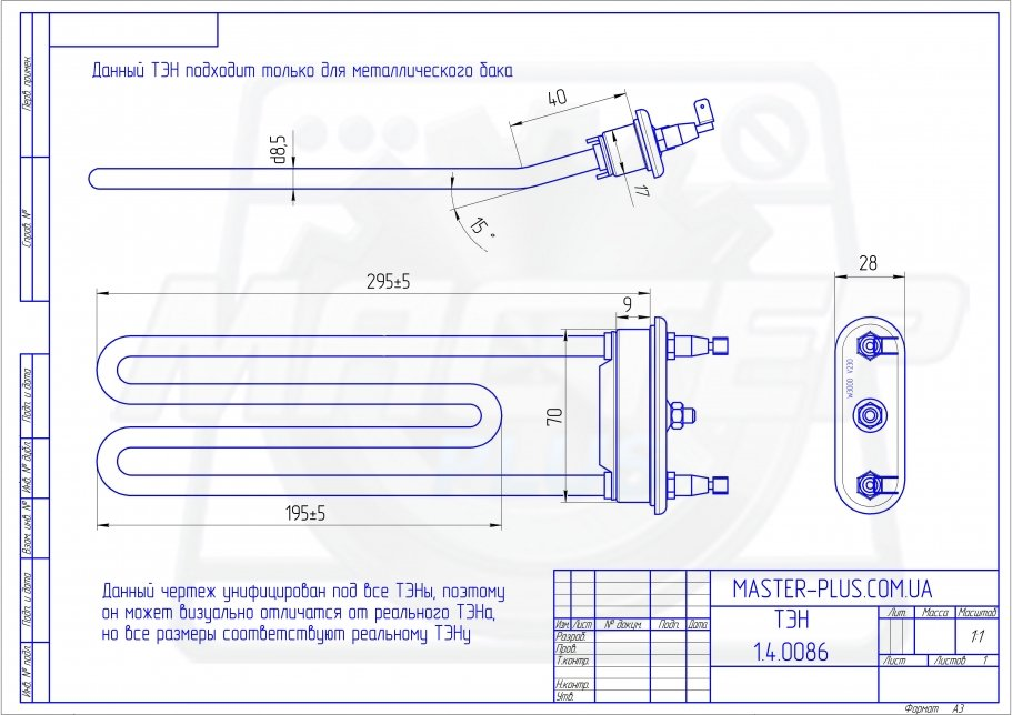 ТЭН 3000w 295мм. без отв. для стиральных машин чертеж