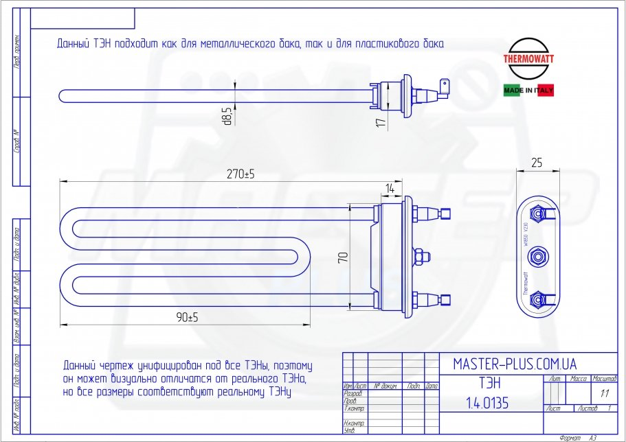 ТЭН 1850W 270мм. без отв. Thermowatt для стиральных машин чертеж