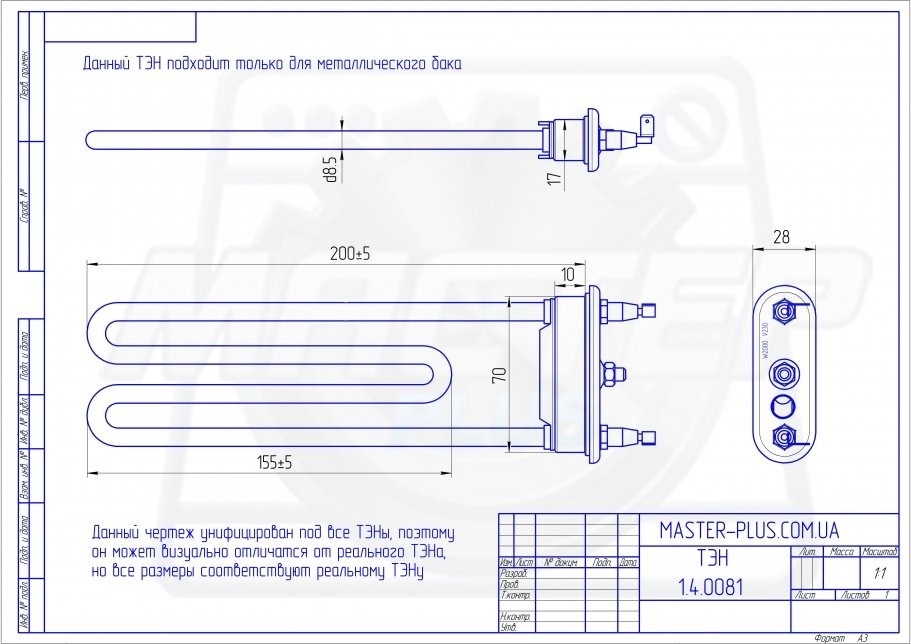 ТЭН 2000w 200мм. с отв. и заглушкой произв. Backer для стиральных машин чертеж