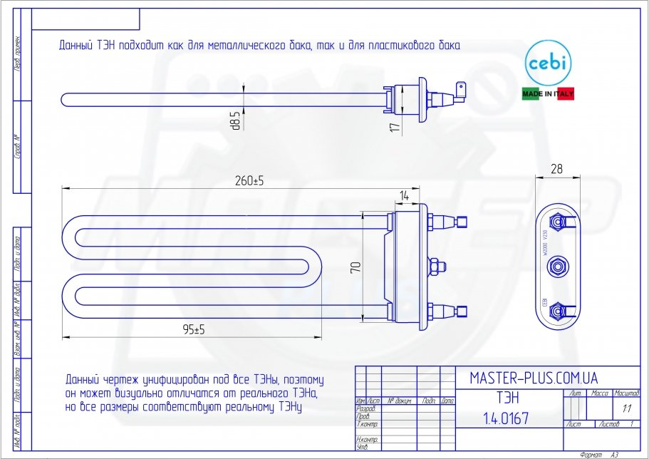 ТЭН 2000W 260мм Cebi для стиральных машин чертеж